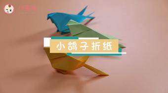 鸽子折纸视频教程    鸽子折纸步骤图