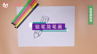 铅笔简笔画视频教程   一分钟教你怎么画铅笔
