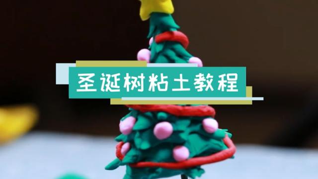 圣诞树粘土视频教程 圣诞树粘土制作方法