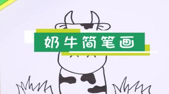 奶牛简笔画视频   奶牛简笔画步骤