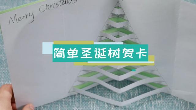 简单圣诞树贺卡教程 圣诞树贺卡制作方法