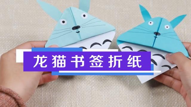 龙猫书签折纸视频教程 龙猫书签折纸步骤图