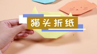 猫头折纸视频   猫头折纸步骤图