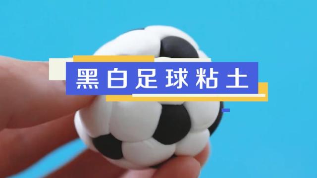 黑白足球粘土视频教程 足球粘土制作方法