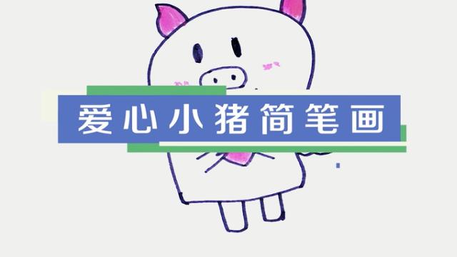 爱心小猪简笔画视频教程 简单的小猪简笔画