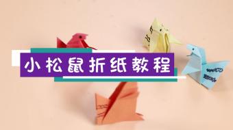 小松鼠折纸视频教程    松鼠折纸步骤图