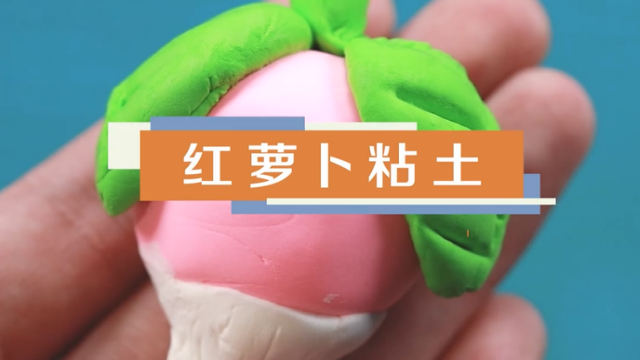 红萝卜粘土视频教程 红萝卜粘土制作方法