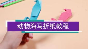 海马折纸视频   海马折纸图解步骤
