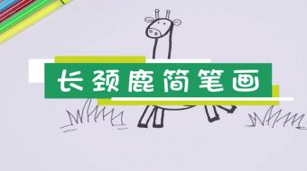 长颈鹿简笔画视频    长颈鹿简笔画步骤
