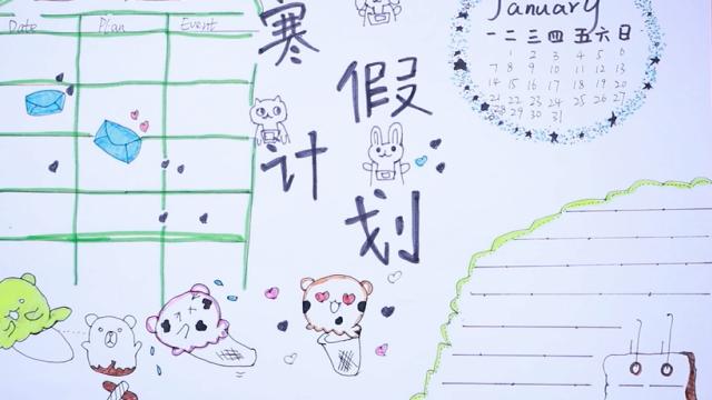 2019寒假计划手抄报视频教程 寒假计划手抄报制作图