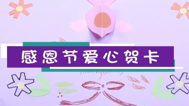 感恩节爱心贺卡视频  感恩节爱心贺卡制作方法