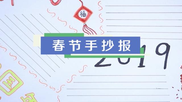 2019春节手抄报视频教程 春节手抄报绘画步骤