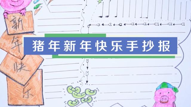 猪年新年快乐手抄报视频教程 猪年新年快乐手抄报制作教程