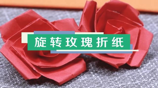 旋转玫瑰手工折纸视频教程 旋转玫瑰折纸步骤图