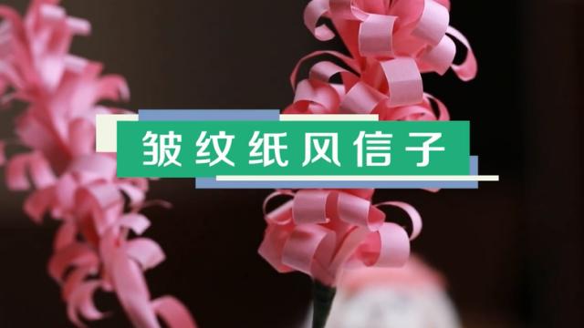 粉色风信子制作方法 皱纹纸风信子视频教程