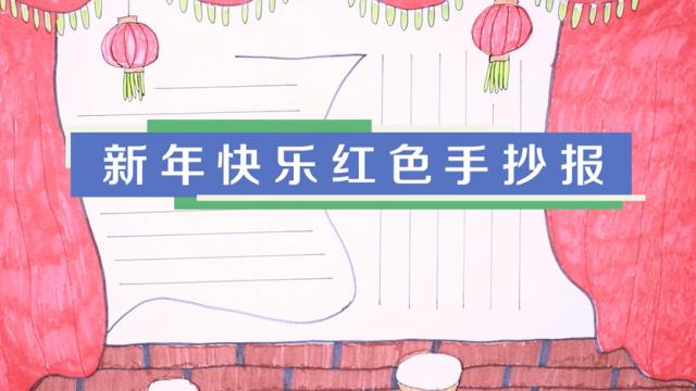 新年快乐红色手抄报视频教程 2019新年快乐手抄报步骤图