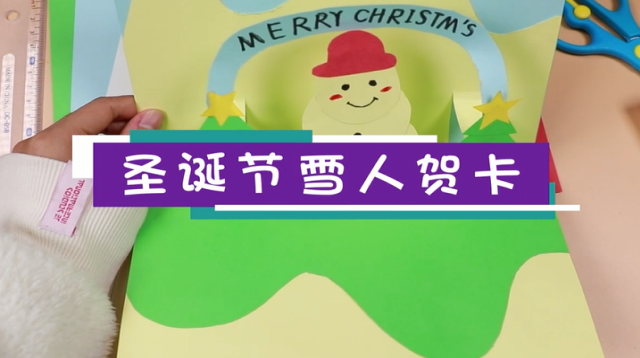 圣诞节雪人贺卡视频教程  雪人贺卡制作步骤