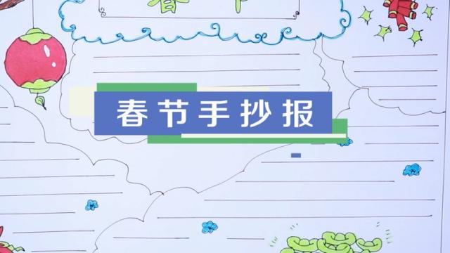 春节手抄报视频教程 春节手抄报图片模板