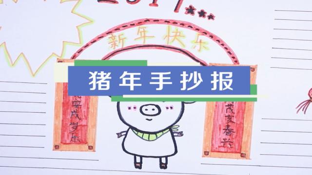 2019猪年手抄报视频教程 猪年快乐手抄报绘画步骤