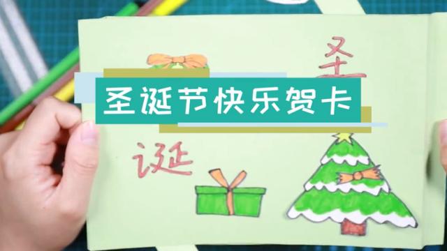 圣诞节弹出机关贺卡视频教程 圣诞节贺卡制作方法